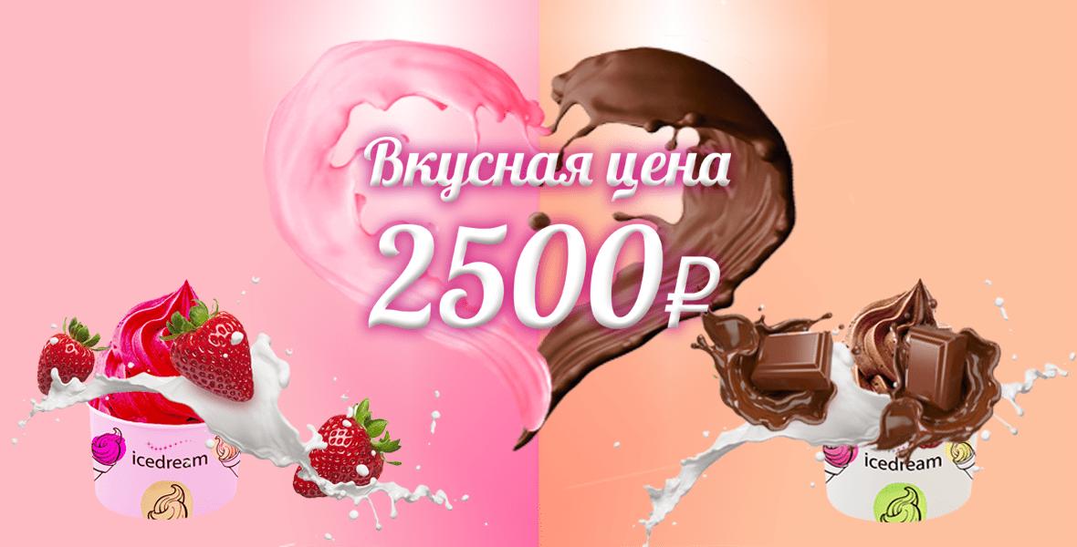 Распродажа смесей Клубника и Шоколад